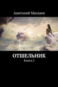 Отшельник. Книга2