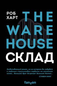 СКЛАД. THE WAREHOUSE