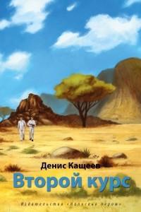 Второй курс, или Не ходите, дети, в Африку гулять!