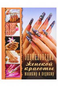Энциклопедия женской красоты. Маникюр и педикюр