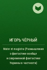 Mater et magistra (Размышления о фантастике вообще и современной фантастике Украины в частности)