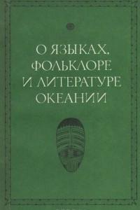 О языках, фольклоре и литературе Океании
