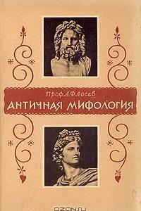 Античная мифология в ее историческом развитии