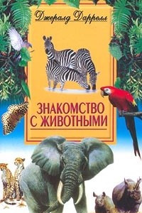 Знакомство с животными