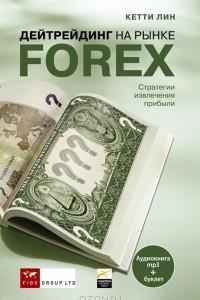 Дейтрейдинг на рынке Forex. Стратегии извлечения прибыли (+ буклет)