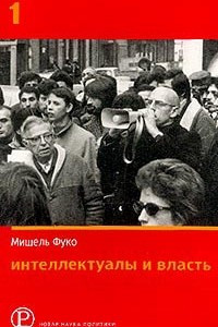 Интеллектуалы и власть. Избранные политические статьи, выступления и интервью. Часть 1