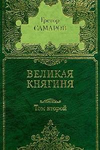 Грегор Самаров. Собрание сочинений в семи томах. Том 2. Великая княгиня