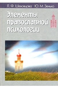 Элементы православной психологии