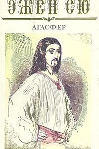Агасфер. В шести томах. Том 6