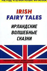 Irish Fairy Tales / Ирландские волшебные сказки