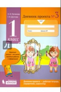 Дневник проекта. 1 класс. Тетрадь №3