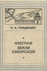 Изограф земли Сибирской. Жизнь и труды Семена Ремезова