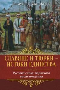 Славяне итюрки– истоки единства. Русские слова тюркского происхождения