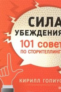 Сила убеждения.101 совет по сторителлингу