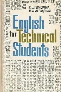 English for Technical Students. Учебное пособие