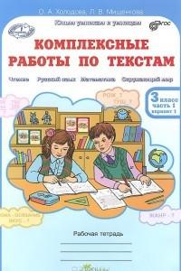 Комплексные работы по текстам. 3 класс. Рабочая тетрадь. Часть 1. Варианты 1, 2