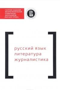 Сборник заданий межрегиональной олимпиады школьников