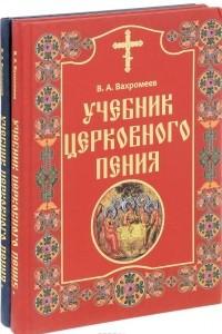 Учебник церковного пения. В 2 томах
