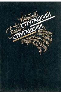 Аркадий Стругацкий. Борис Стругацкий. Избранное в двух томах. Том 1