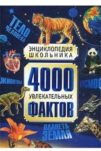 4000 увлекательных фактов. Энциклопедия школьника