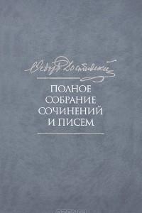 Полное собрание сочинений и писем. В 35 томах. Том 2. Повести и рассказы