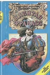 Капитан Фракасс. Завоевание рая