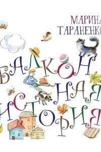 Балконная история