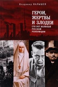 Герои, жертвы и злодеи. Сто лет Великой русской революции