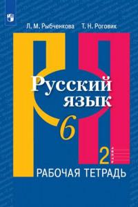 Рыбченкова. Русский язык. Рабочая тетрадь. 6 класс. В 2-х ч. Ч.2
