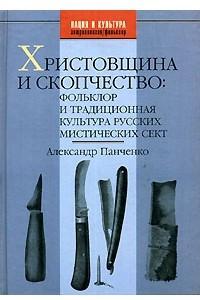 Христовщина и скопчество. Фольклор и традиционная культура русских мистических сект