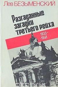 Разгаданные загадки третьего рейха. 1933-1941