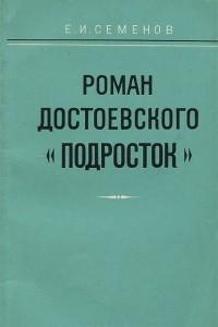 Роман Достоевского