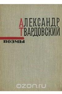 Александр Твардовский. Поэмы