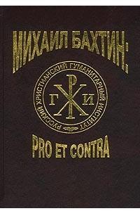 Михаил Бахтин: pro et contra. В двух томах. Том I