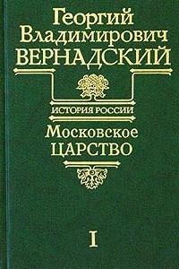 Московское царство. Часть I