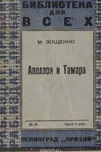 Аполлон и Тамара