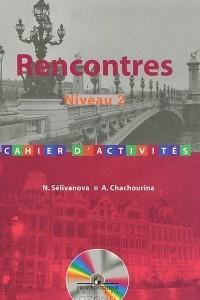 Rencontres: Neveau 2: Cahier d'activites / Французский язык. Сборник упражнений. 2 и 3 годы обучения