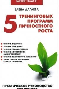 5 тренинговых программ личностного роста