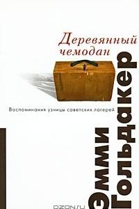 Деревянный чемодан. Воспоминания узницы советских лагерей