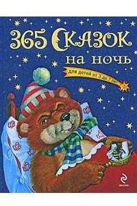 365 сказок на ночь