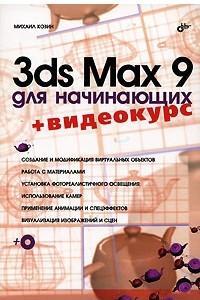3ds Max 9 для начинающих
