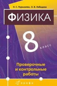 Физика. 8 класс. Проверочные и контрольные работы. Электронное учебное издание