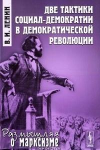 Две тактики социал-демократии в демократической революции