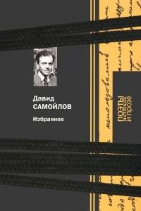 Давид Самойлов. Избранное