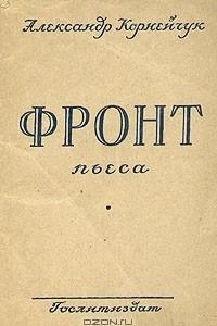 Фронт. Пьеса