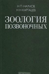 Зоология позвоночных. В двух томах. Том 2
