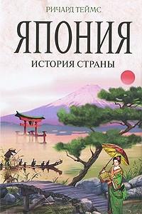 Япония. История страны