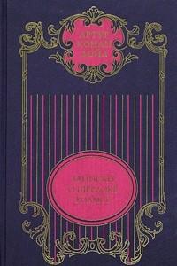 Артур Конан Дойл. Собрание сочинений в 12 томах. Том 2. Записки о Шерлоке Холмсе
