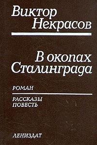 В окопах Сталинграда. Маленькая печальная повесть. Рассказы