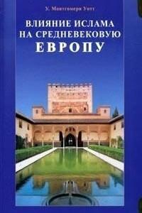 Влияние ислама на средневековую Европу